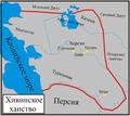 Хивинское ханство  1512 — 1920 гг.