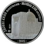 Изображение Мавзолея Джучи-хана на Казахском серебреном 500 тенге.