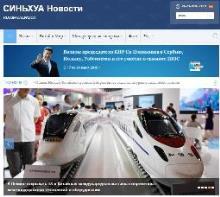 Синьхуа russian.news.cn 3